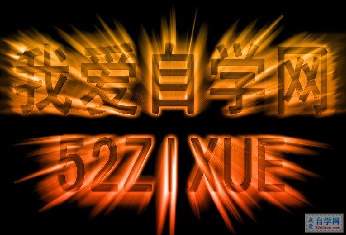 PSCS6制作电影级射光标题的文字效果