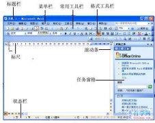 word2003操作界面的具体介绍