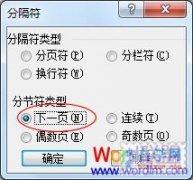 Word2003从中间任意页开始设置页码