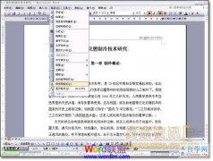 Word2003自动生成目录的设置方法