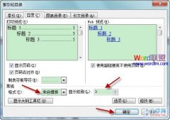 Word2003中如何插入目录和修改目录格式