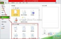 excel2010从模板新建文档的方法
