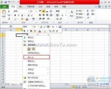 Excel2010插入单元格、行和列的方法
