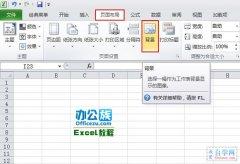 Excel2010添加背景图片的方法