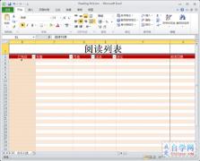 Excel2010中打印预览的设置方法