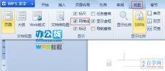 WPS文字中网格线大小的修改方法