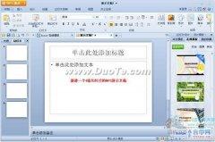 Wps中编辑母版的设置方法