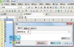 WPS表格快速查找及标记相同内容的方法