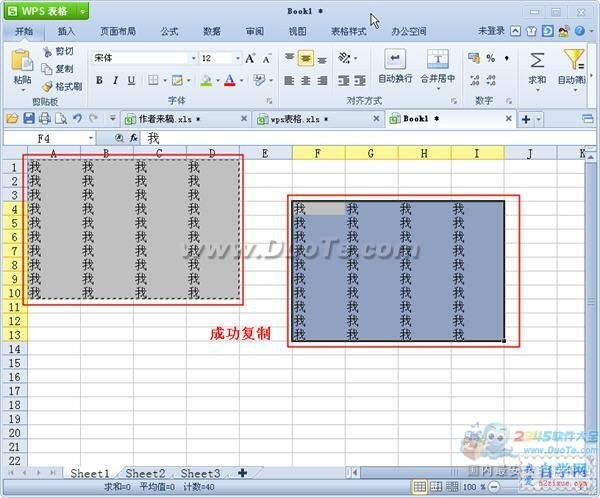 wps表格单元格内容的移动与复制