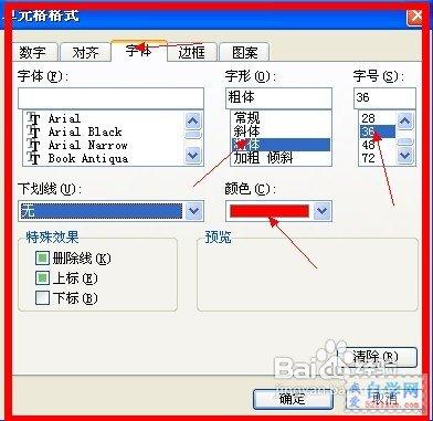WPS表格怎么快速查找相同内容并设置格式