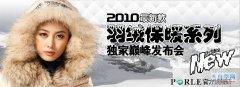 冬季羽绒保暖促销广告PSD素材