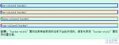 CSS border-color 属性定义及用法