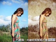 利用PS中的图案工具加强照片色调效果