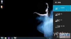 """windows 8的第二屏幕设置及""""Win+P""""快捷键运用"""