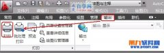 AutoCAD2013文件打印及打印图形设置的方法