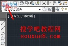 AutoCAD2013中文版新建、打开和保存图形文件教程