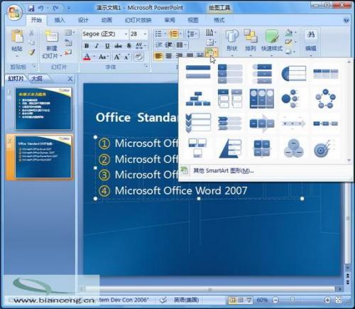 PowerPoint2007将列表文字变成精致图形