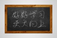 用PS绘制效果逼真的黑板粉笔字教程