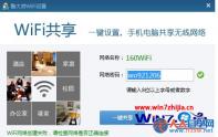 Win7 64位旗舰版系统下鲁大师wifi连接不上的两大解决方案
