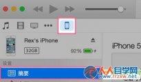 旧苹果手机数据怎么传到新iphone6s