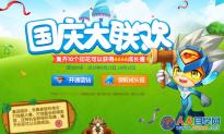QQ蓝钻国庆节活动