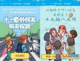 手机QQ钱包十一福利活动