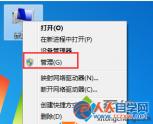 Win7系统访问共享时提示错误0x800704cf怎么办