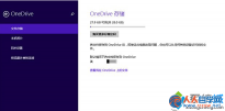 win8.1 Update内置OneDrive上传文件速度很慢怎么办