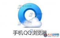 手机QQ浏览器书签文件夹创建方法
