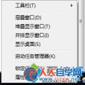windows8系统下如何修改开始界面背景让桌面变得更加美丽