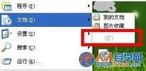 解决XP无法显示最近打开的文件记录方法