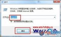 Win7 32位系统桌面图标无法自动刷新怎么办