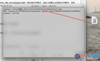 Mac上zip文件解压出cpgz怎么办?