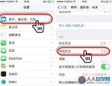 iPhone6添加原生农历的方法