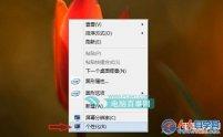 关闭Win8.1系统桌面壁纸自动切换的方法