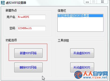 虚拟WIFI设置器 图文使用教程
