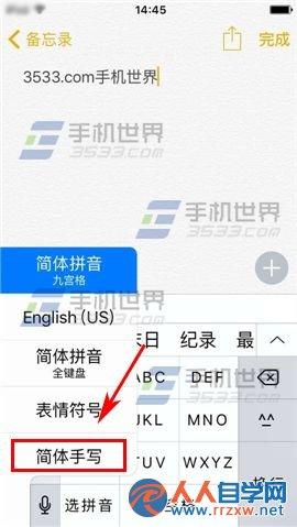 苹果iphone6s手写输入怎么设置