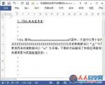如何快速删除Word 文档段落中的硬回车?