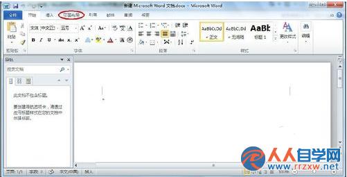 Word2010如何给文档页面添加边框和底纹