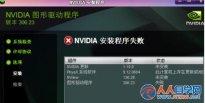 "Win7安装显卡驱动提示""NVIDIA安装程序失败""怎么办"