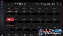 Win10系统下显示中国的农历的方法