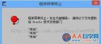"""Win8系统安装Oracle 10g提示""""程序异常终止""""怎么办"""