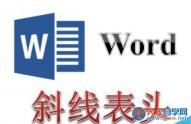 Word文档制作两斜线表头