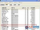 详解Win7系统任务管理器hkcmd.exe进程相关信息