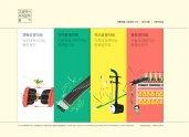 传统音乐节视觉形象VI设计