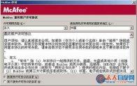 McAfee的服务器常用杀毒软件下载及安装升级设置图文教程