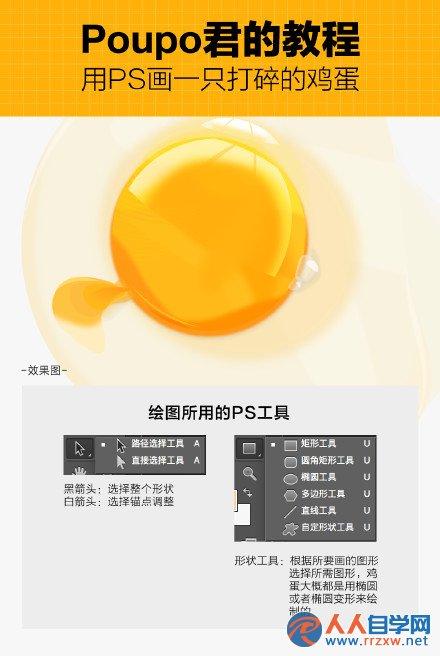 绘制设计碎鸡蛋图标效果 人人自学网