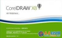 CorelDRAW X8弹窗界面Win10屏蔽方法