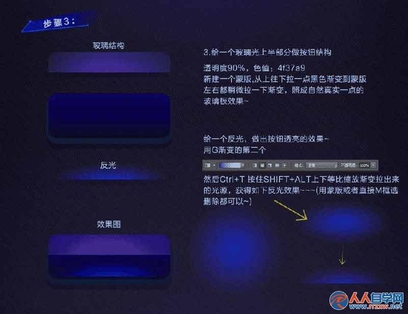 PS鼠绘一个漂亮的霓虹灯效果的游戏按钮