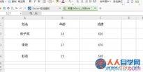 wps表格设置按姓氏排序的方法